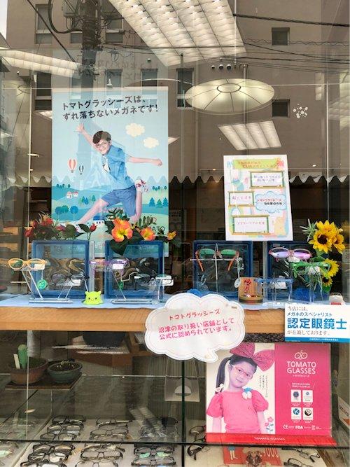 110時計・メガネ・宝石ヨシムラ
