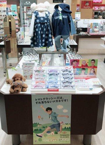 宝石時計メガネの田村 本店